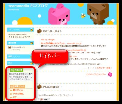 Fc2_side