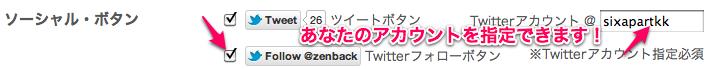 Twitter_account