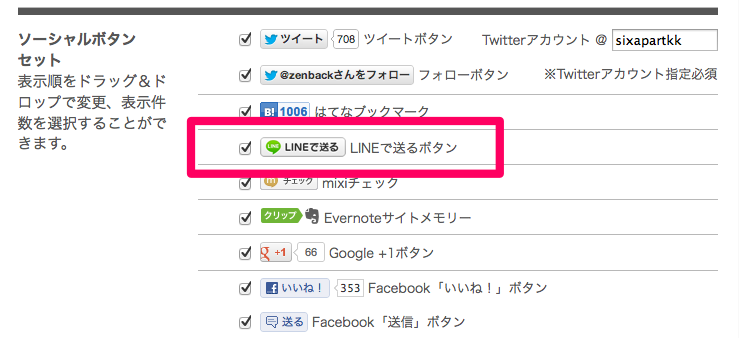 Edit_linebutton